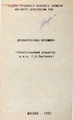 Литература по археологии - Безыапрарпмянный