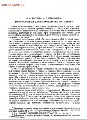 Литература по археологии - 123