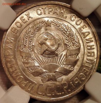 20 копеек 1928 ngc ms65 - 6