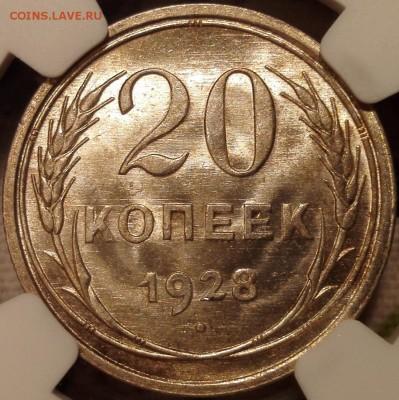 20 копеек 1928 ngc ms65 - 4
