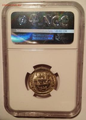 20 копеек 1928 ngc ms65 - 2