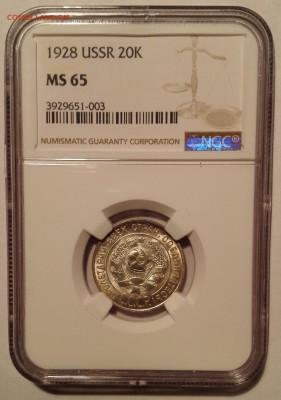 20 копеек 1928 ngc ms65 - 1
