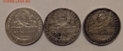 50коп 1924г 3шт с 200р до 26.02.19 - 77 (2)