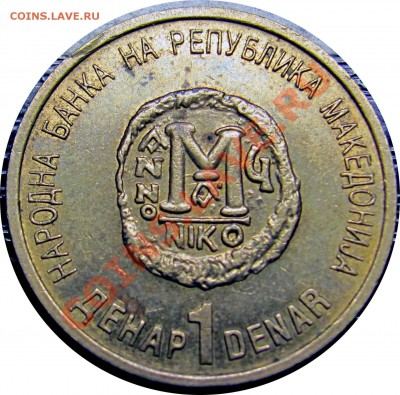 География в монетах)) - Macedonia 1 Denar 2000_1