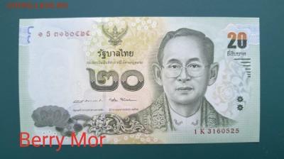 ТАИЛАНД 20 бат 2017г., ДО 27.02. - Таиланд 20 бат 2017г., А.(1)