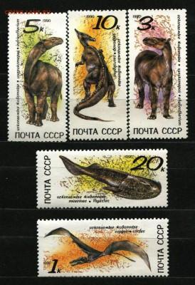 СССР Ископаемые животные Динозавры 1990  45 руб. - 56