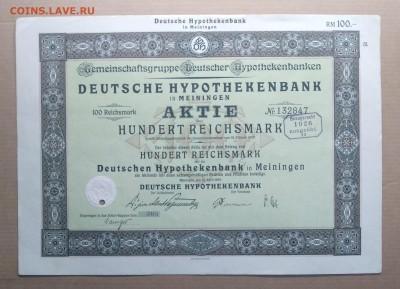 Акция на 100 рей Германии 1926 г. до 1.03. в 22.00 м - IMG_20190223_100658