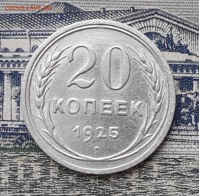 20 копеек 1925 до 26-02-2019 до 22-00 по Москве - 20 25 Р