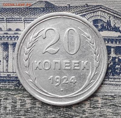 20 копеек 1924 до 26-02-2019 до 22-00 по Москве - 20 24 Р