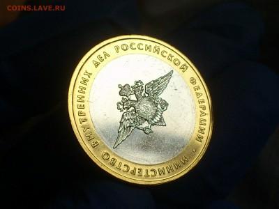 """2002г. 10 рублей """"МВД"""" (UNC) -- до 28 фев - 15.JPG"""