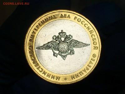"""2002г. 10 рублей """"МВД"""" (UNC) -- до 28 фев - 14.JPG"""