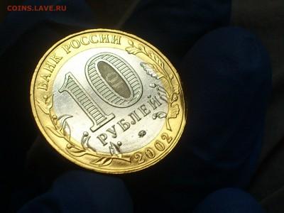 """2002г. 10 рублей """"МВД"""" (UNC) -- до 28 фев - 13.JPG"""