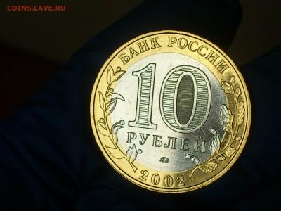 """2002г. 10 рублей """"МВД"""" (UNC) -- до 28 фев - 12.JPG"""