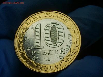 """2002г. 10 рублей """"МВД"""" (UNC) -- до 28 фев - 11.JPG"""