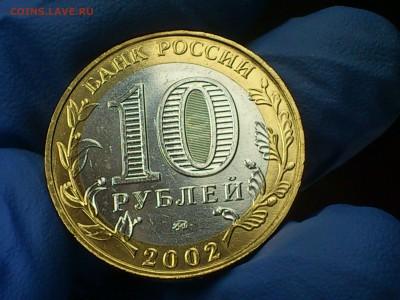"""2002г. 10 рублей """"МВД"""" (UNC) -- до 28 фев - 10.JPG"""