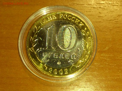 """2002г. 10 рублей """"МВД"""" (UNC) -- до 28 фев - 06.JPG"""