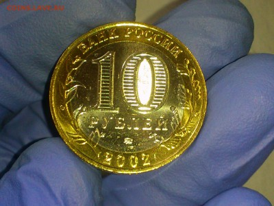 """2002г. 10 рублей """"МВД"""" (UNC) -- до 28 фев - 05.JPG"""
