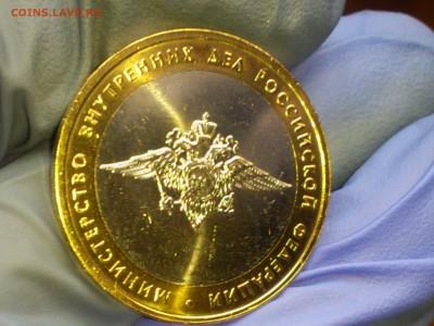 """2002г. 10 рублей """"МВД"""" (UNC) -- до 28 фев - 04.JPG"""