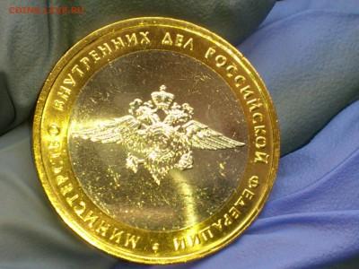 """2002г. 10 рублей """"МВД"""" (UNC) -- до 28 фев - 03.JPG"""