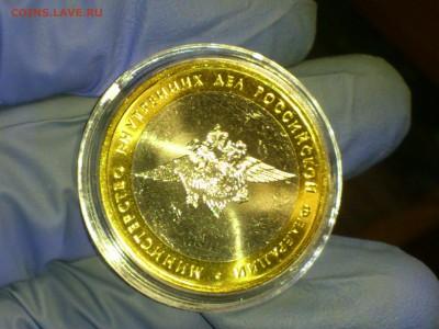 """2002г. 10 рублей """"МВД"""" (UNC) -- до 28 фев - 01.JPG"""