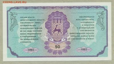 Немцовка 50 рублей 1992 UNC до 28 февраля - 002
