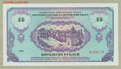 Немцовка 50 рублей 1992 UNC до 28 февраля - 001