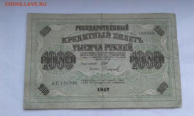 1000 руб.  1917 г.      25.02.19.  22.00 - 20190131_140656[1]