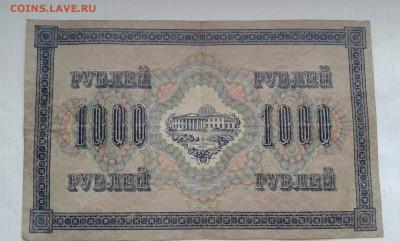 1000 руб.  1917 г.      25.02.19.  22.00 - 20190131_140704[1]