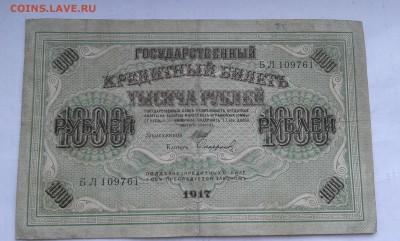 1000 руб.  1917 г.      25.02.19.  22.00 - 20190131_140712[1]