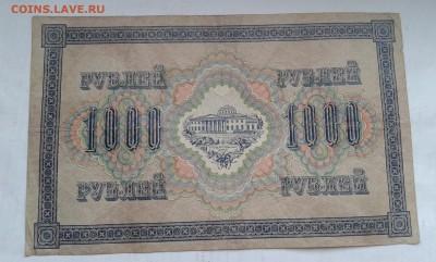 1000 руб.  1917 г.      25.02.19.  22.00 - 20190131_140720[1]