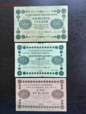 100,250,500 рублей 1918 года. До 22:00 01.03.19 - DF787622-834D-49CA-9997-3C3FC126CD76