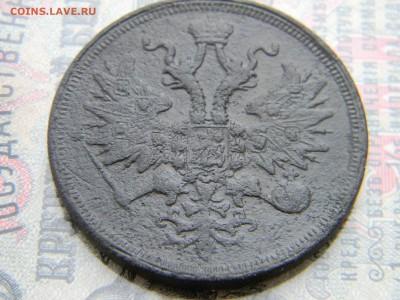 5 копеек 1859 ем  до  26.02 в 22.00 по Москве - Изображение 6139