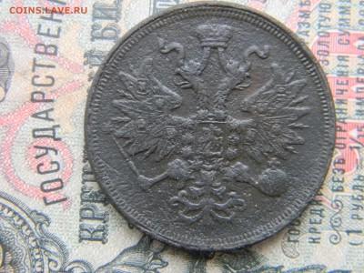 5 копеек 1859 ем  до  26.02 в 22.00 по Москве - Изображение 6138