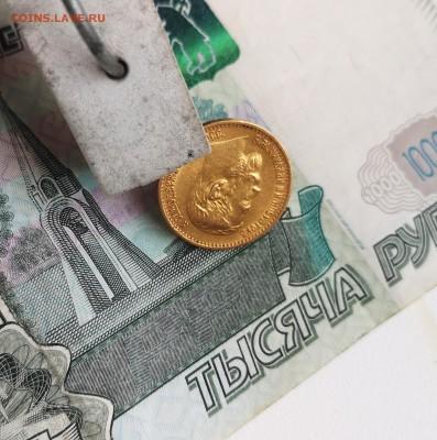 5 рублей 1898 года - IMG_20190224_095955