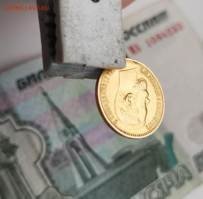 5 рублей 1898 года - IMG_20190224_095937