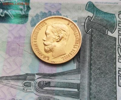 5 рублей 1898 года - IMG_20190224_095823