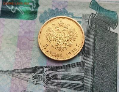 5 рублей 1898 года - IMG_20190224_095804