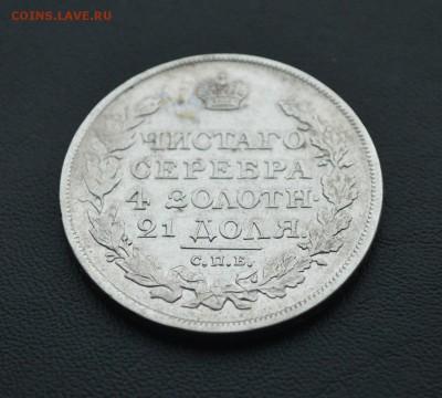 Пара Рублей 1818 С.П.Б. П.С. на опознание - 12