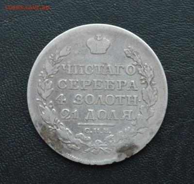 Пара Рублей 1818 С.П.Б. П.С. на опознание - 2