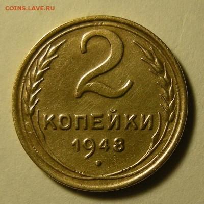 Нечастая 2 копейки 1948, шт.2 - до 28.02.19. 22:00 мск. - DSCN3176.JPG