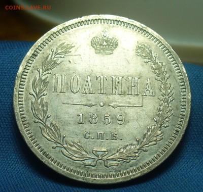 Полтина 1859 года СПБ ФБ С 200 рублей До 27.02.19 в 22.00 - P1500056.JPG
