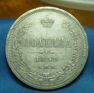 Полтина 1859 года СПБ ФБ С 200 рублей До 27.02.19 в 22.00 - P1500055.JPG