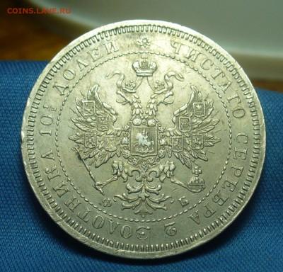 Полтина 1859 года СПБ ФБ С 200 рублей До 27.02.19 в 22.00 - P1500054.JPG