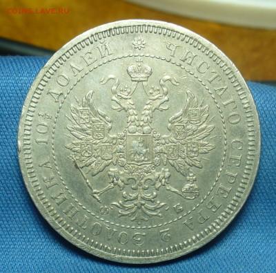 Полтина 1859 года СПБ ФБ С 200 рублей До 27.02.19 в 22.00 - P1500053.JPG