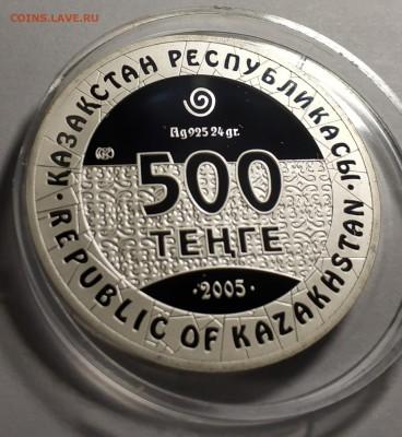Казахстан, 500 тенге, 2005, петроглиф всадник, 1 унция - IMG_20190224_233100