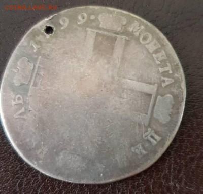 1 рубль 1799 года см, мб - IMG-9eb0a3b4dc3cb20f57d72c22f069bace-V