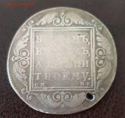 1 рубль 1799 года см, мб - IMG-eac71e87fb415ad3ac085ae76f6405e0-V