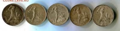 Полтинники.1924 ТР(1)1924 ПЛ(3)1926(1)=5 монет.27.02 в 22.00 - img509