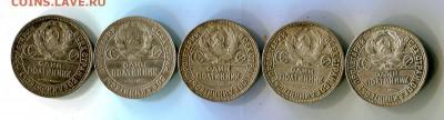 Полтинники.1924 ТР(1)1924 ПЛ(3)1926(1)=5 монет.27.02 в 22.00 - img507