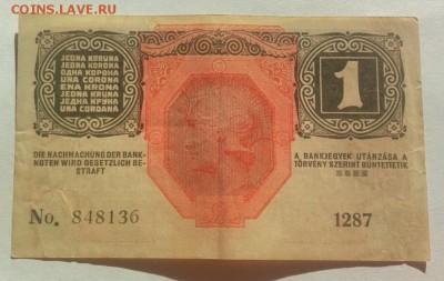 АВСТРО-ВЕНГРИЯ 1 марка 1916г до 27.02.19г 22.30 МСК - 6-